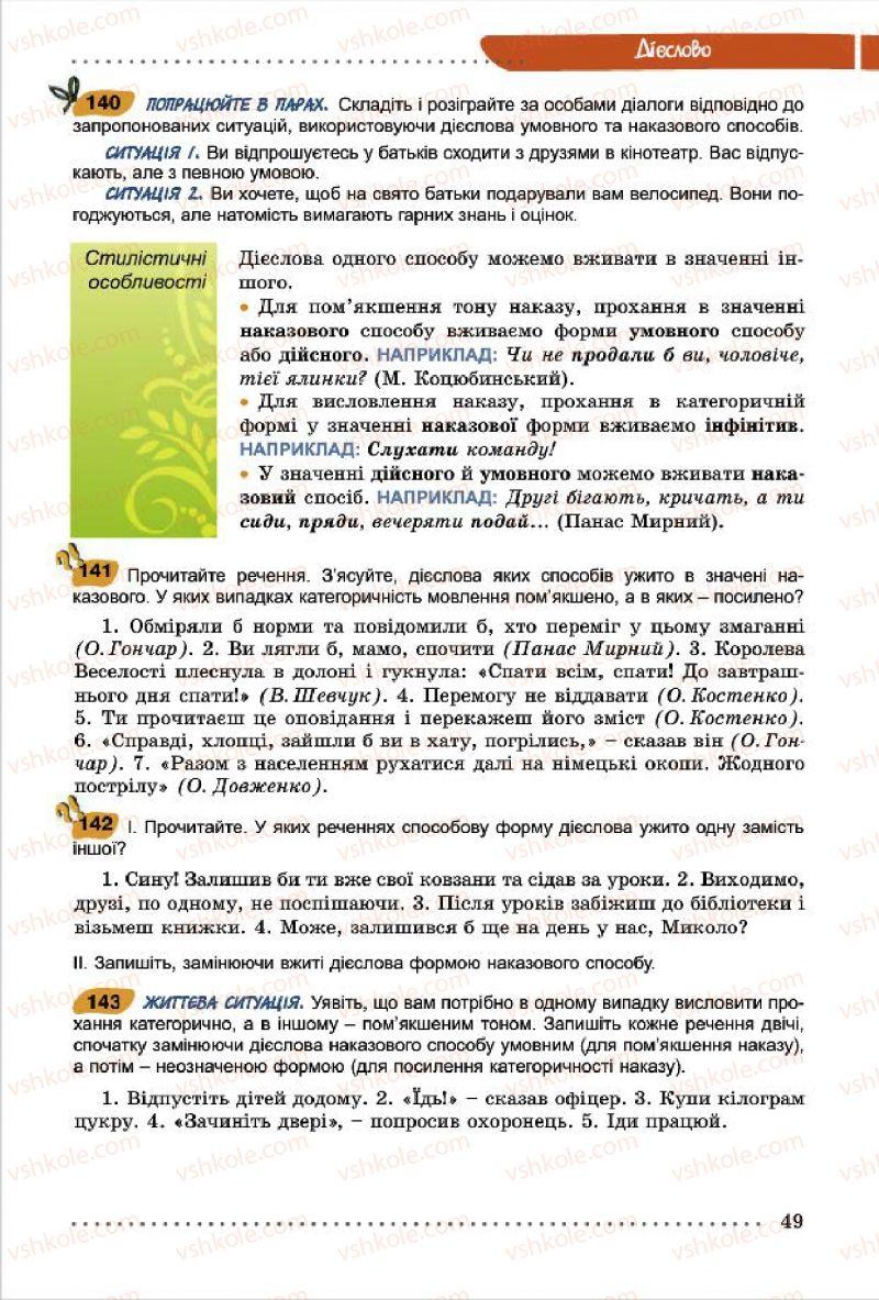 Страница 49 | Учебник Українська мова 7 класс О.В. Заболотний, В.В. Заболотний 2015