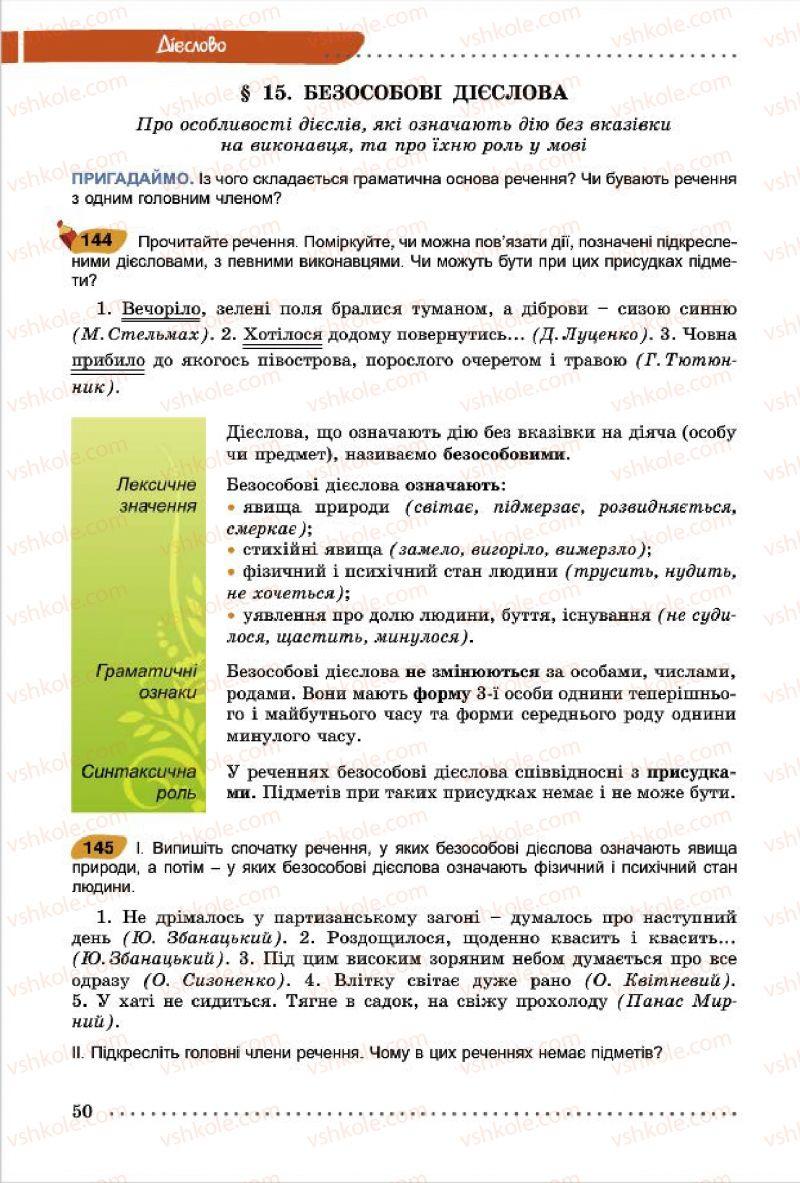 Страница 50 | Учебник Українська мова 7 класс О.В. Заболотний, В.В. Заболотний 2015