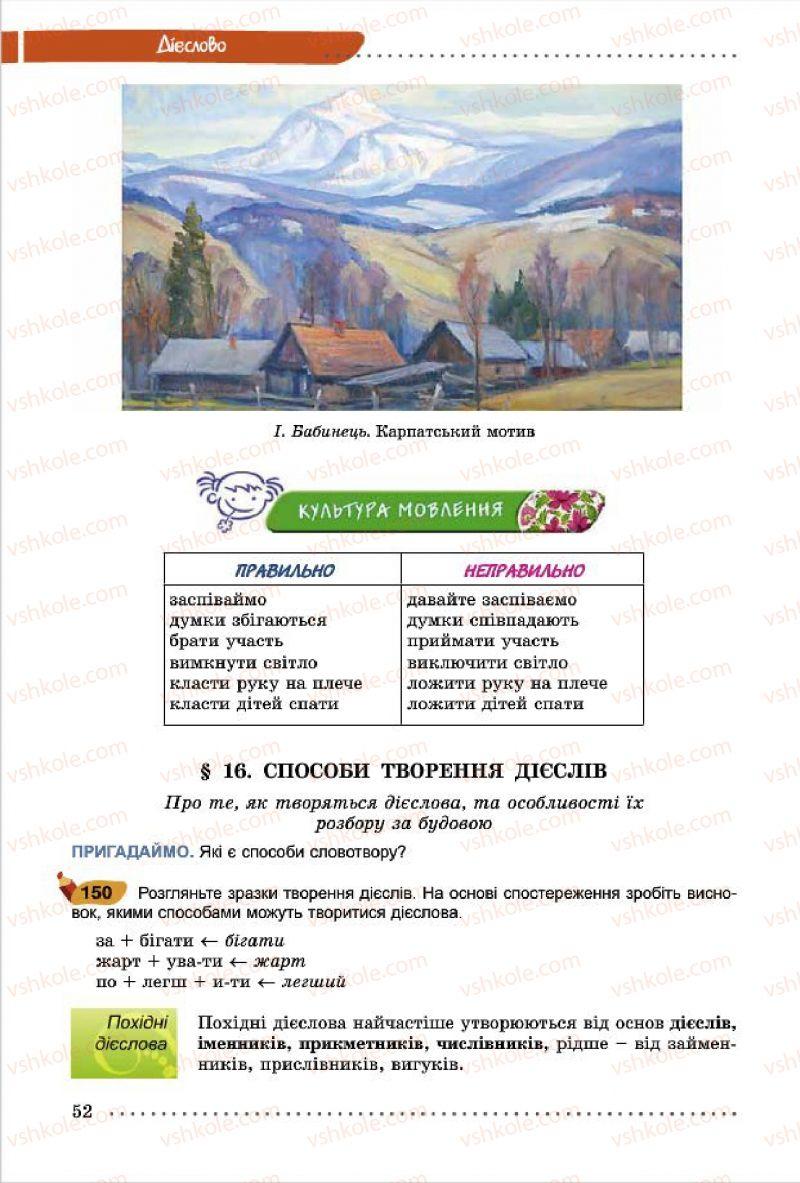 Страница 52   Учебник Українська мова 7 класс О.В. Заболотний, В.В. Заболотний 2015