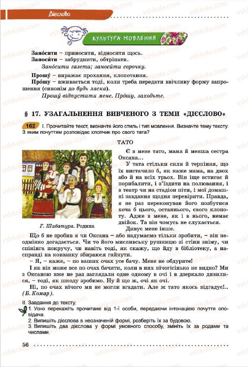 Страница 56 | Учебник Українська мова 7 класс О.В. Заболотний, В.В. Заболотний 2015