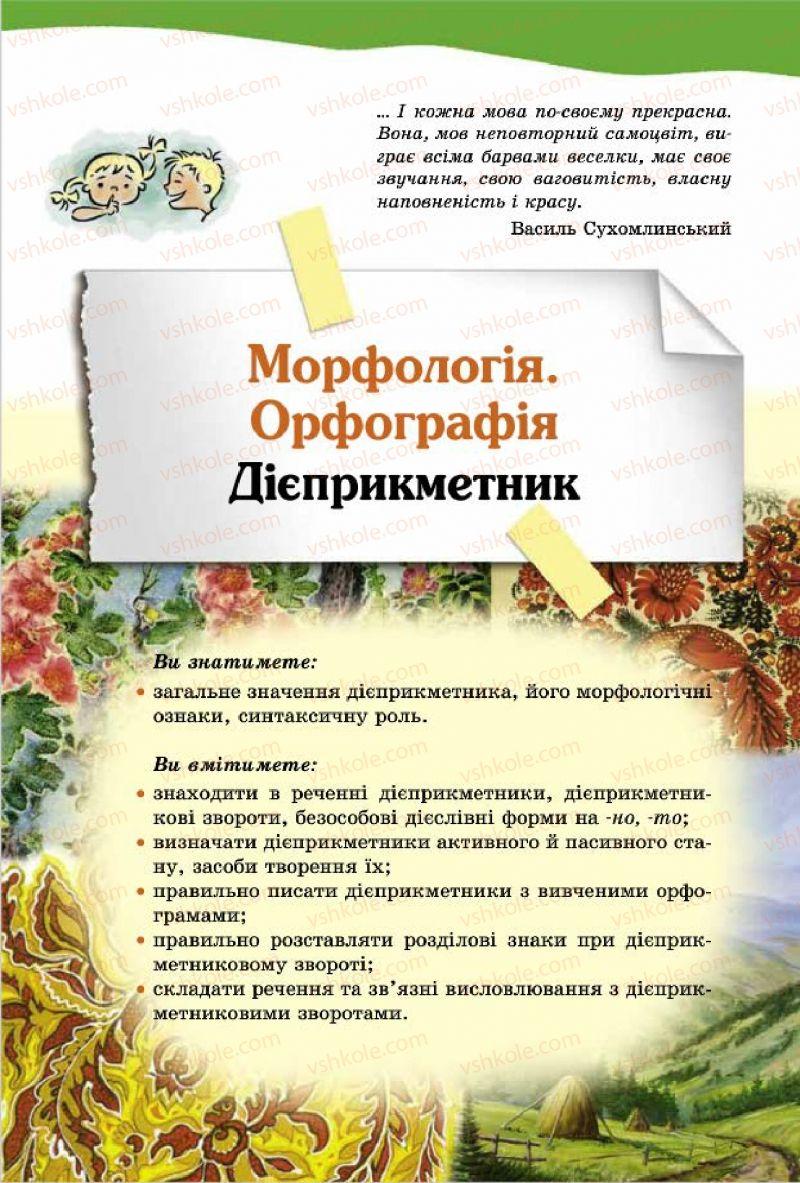 Страница 63 | Учебник Українська мова 7 класс О.В. Заболотний, В.В. Заболотний 2015