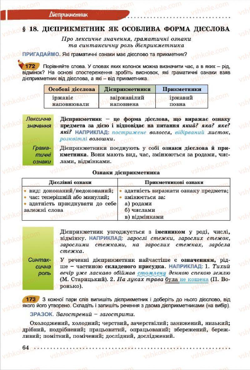 Страница 64 | Учебник Українська мова 7 класс О.В. Заболотний, В.В. Заболотний 2015