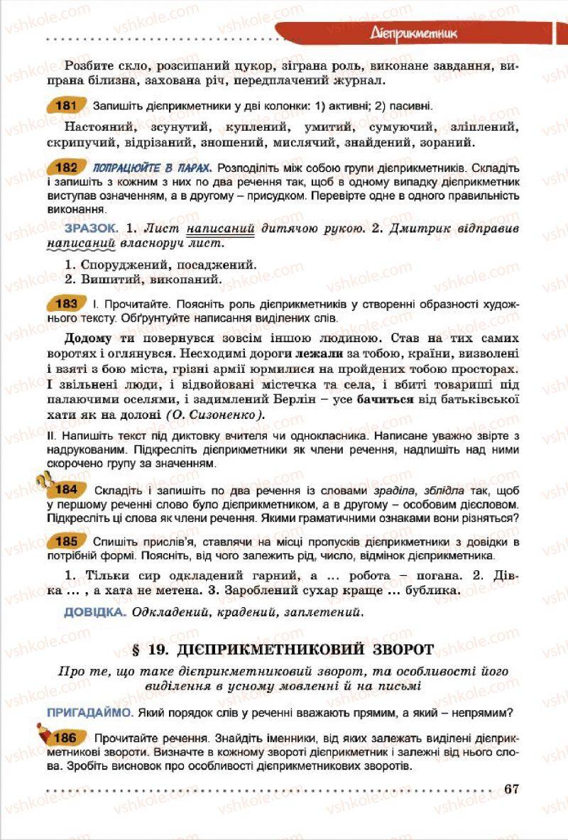 Страница 67 | Учебник Українська мова 7 класс О.В. Заболотний, В.В. Заболотний 2015