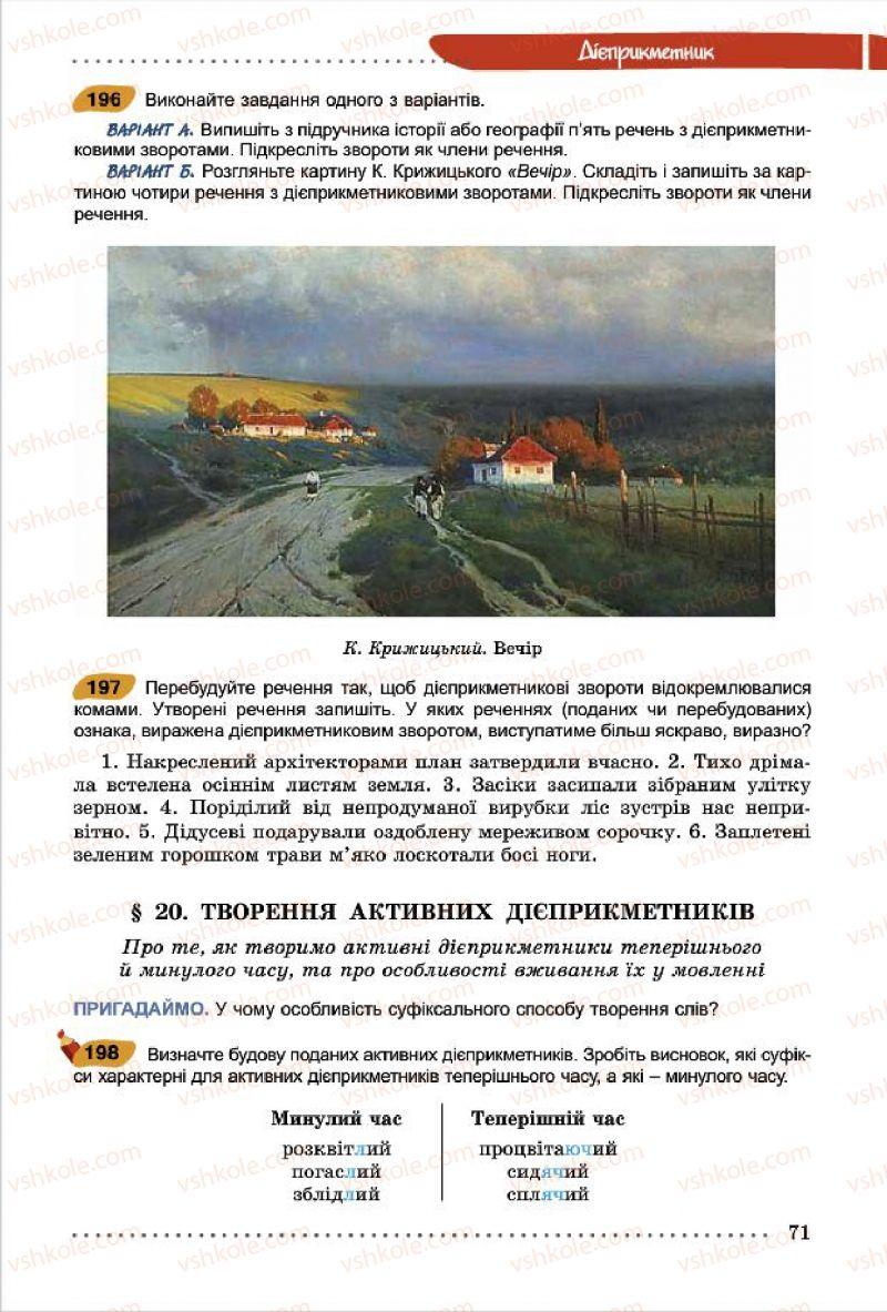 Страница 71 | Учебник Українська мова 7 класс О.В. Заболотний, В.В. Заболотний 2015