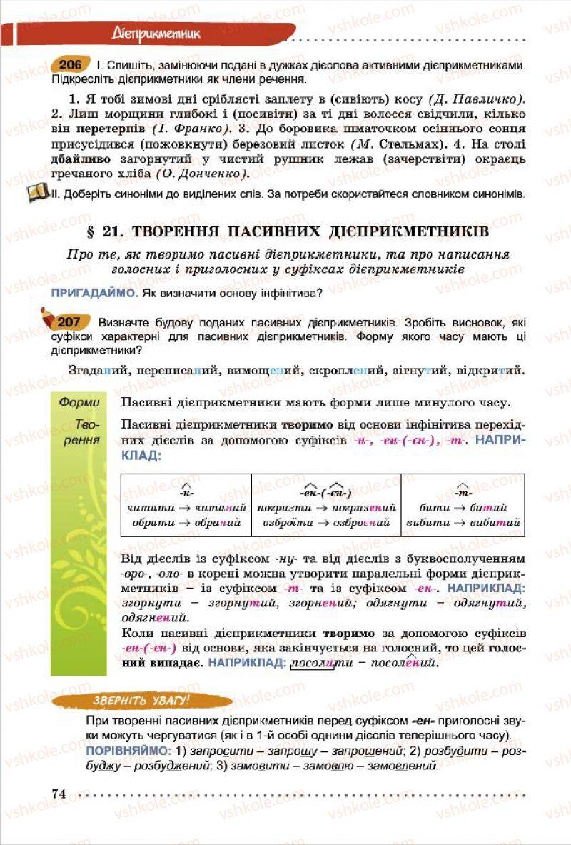 Страница 74 | Учебник Українська мова 7 класс О.В. Заболотний, В.В. Заболотний 2015