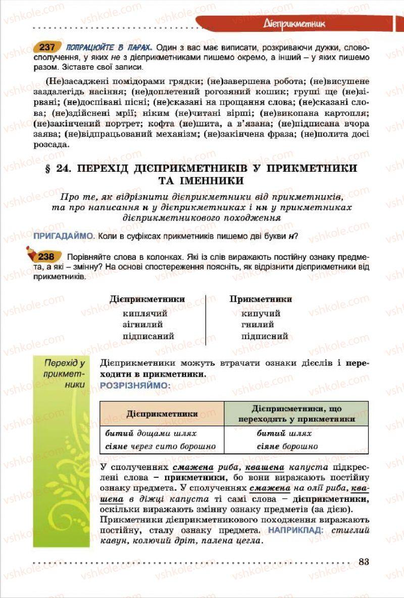 Страница 83 | Учебник Українська мова 7 класс О.В. Заболотний, В.В. Заболотний 2015