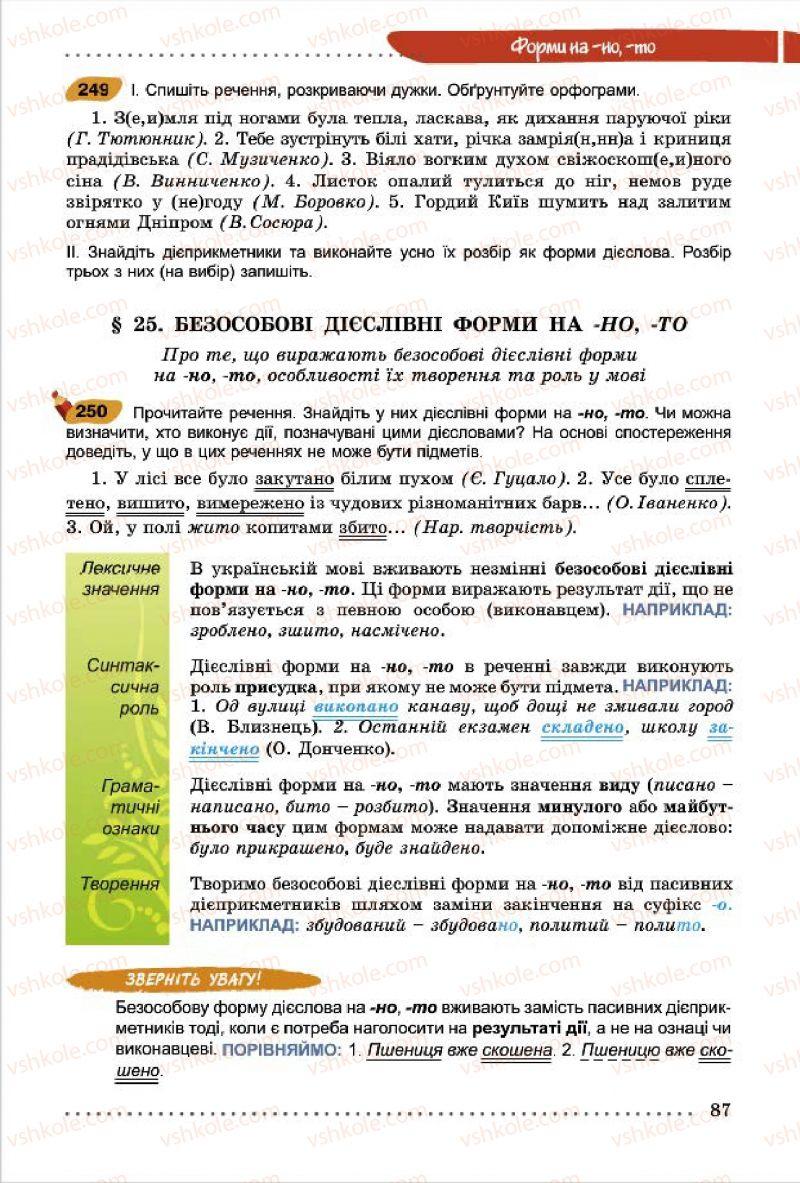 Страница 87 | Учебник Українська мова 7 класс О.В. Заболотний, В.В. Заболотний 2015