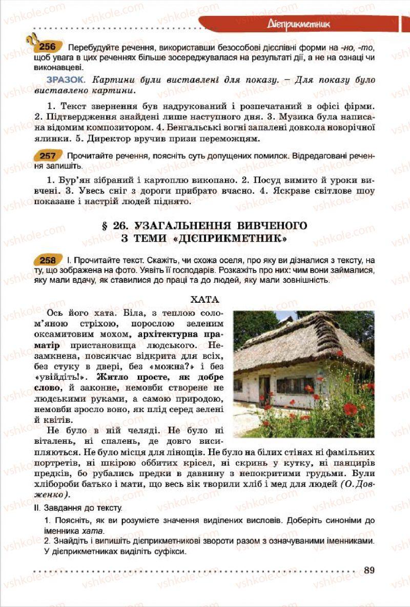 Страница 89 | Учебник Українська мова 7 класс О.В. Заболотний, В.В. Заболотний 2015