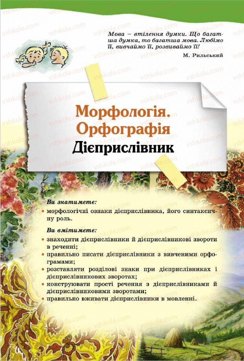 Страница 97   Учебник Українська мова 7 класс О.В. Заболотний, В.В. Заболотний 2015