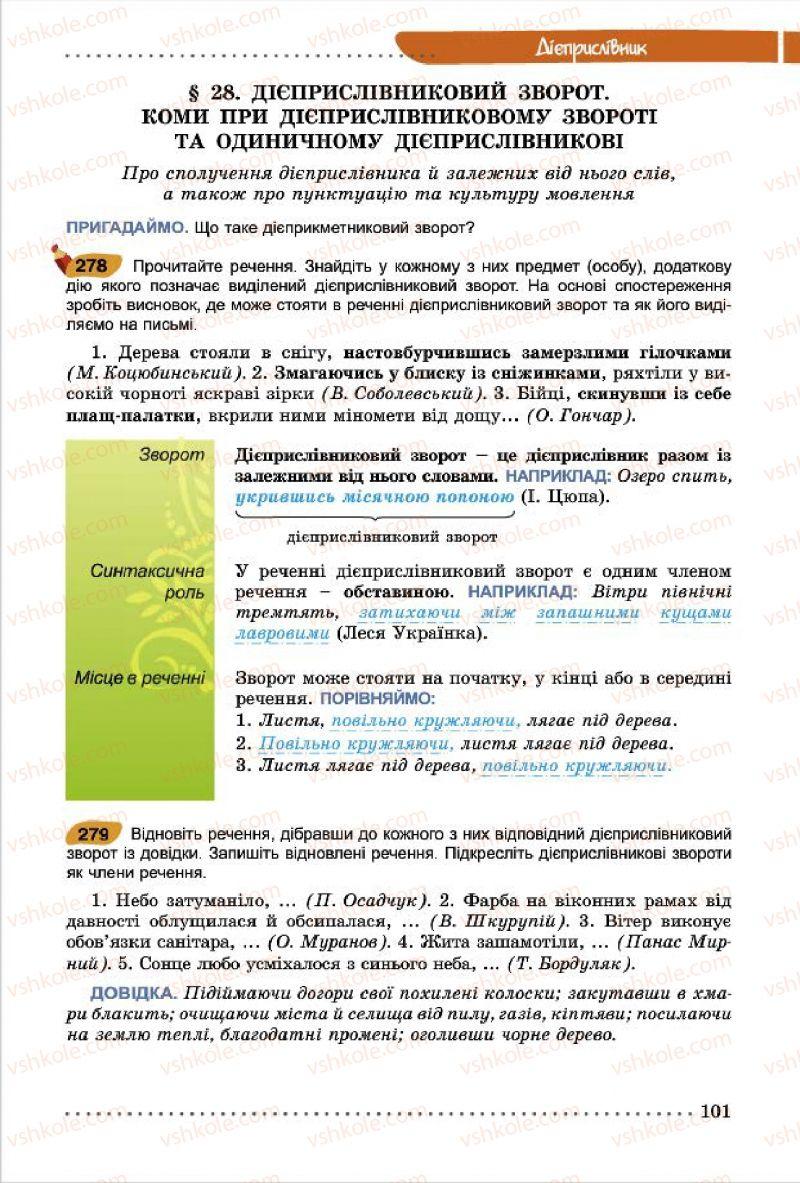 Страница 101 | Учебник Українська мова 7 класс О.В. Заболотний, В.В. Заболотний 2015