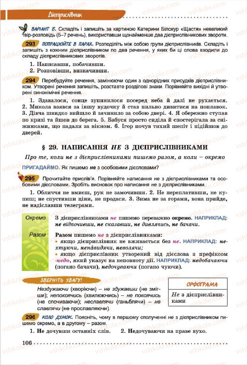 Страница 106 | Учебник Українська мова 7 класс О.В. Заболотний, В.В. Заболотний 2015