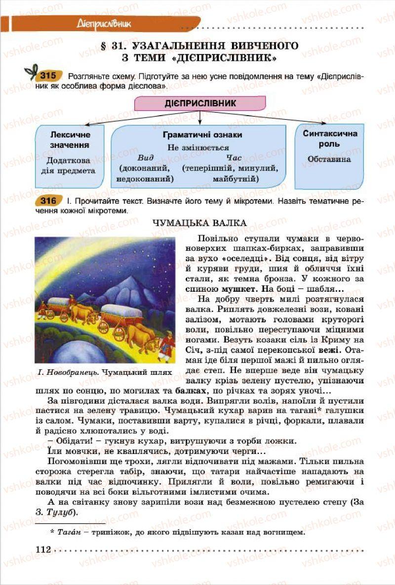 Страница 112 | Учебник Українська мова 7 класс О.В. Заболотний, В.В. Заболотний 2015