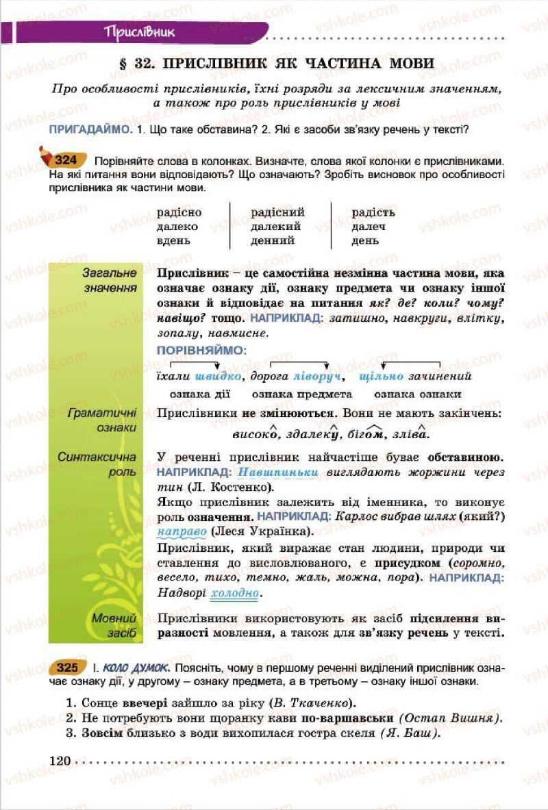Страница 120 | Учебник Українська мова 7 класс О.В. Заболотний, В.В. Заболотний 2015