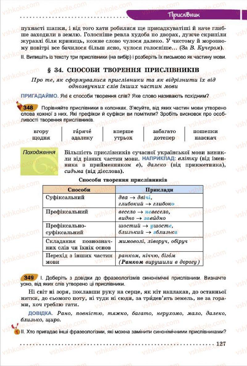 Страница 127   Учебник Українська мова 7 класс О.В. Заболотний, В.В. Заболотний 2015