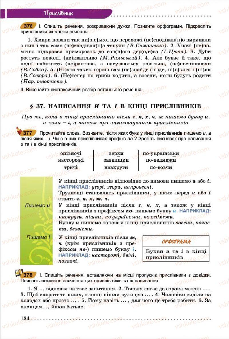 Страница 134 | Учебник Українська мова 7 класс О.В. Заболотний, В.В. Заболотний 2015