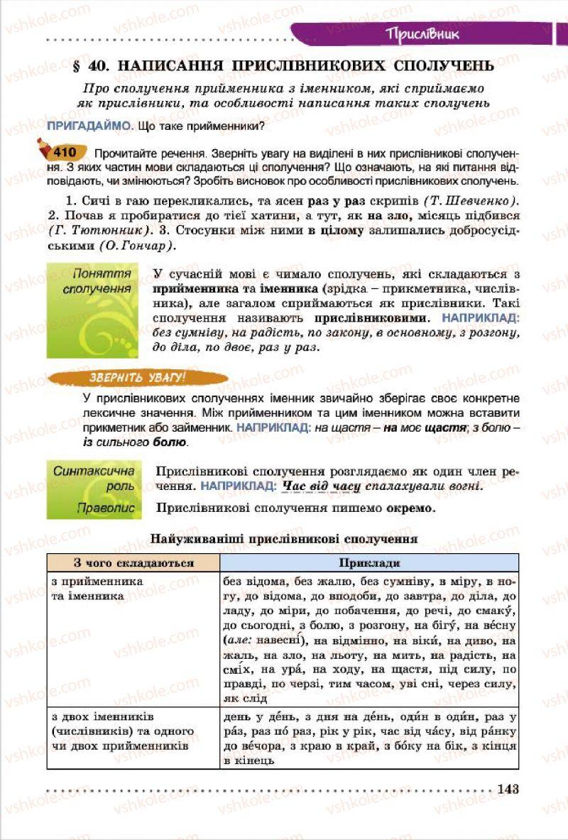 Страница 143 | Учебник Українська мова 7 класс О.В. Заболотний, В.В. Заболотний 2015