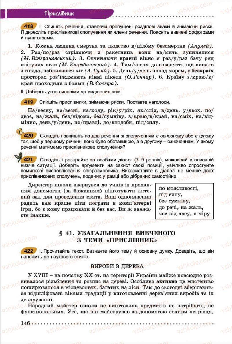 Страница 146 | Учебник Українська мова 7 класс О.В. Заболотний, В.В. Заболотний 2015