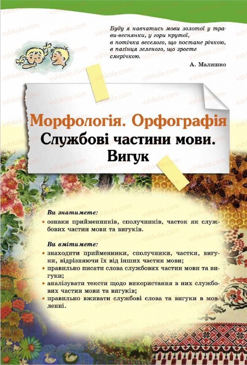 Страница 153 | Учебник Українська мова 7 класс О.В. Заболотний, В.В. Заболотний 2015