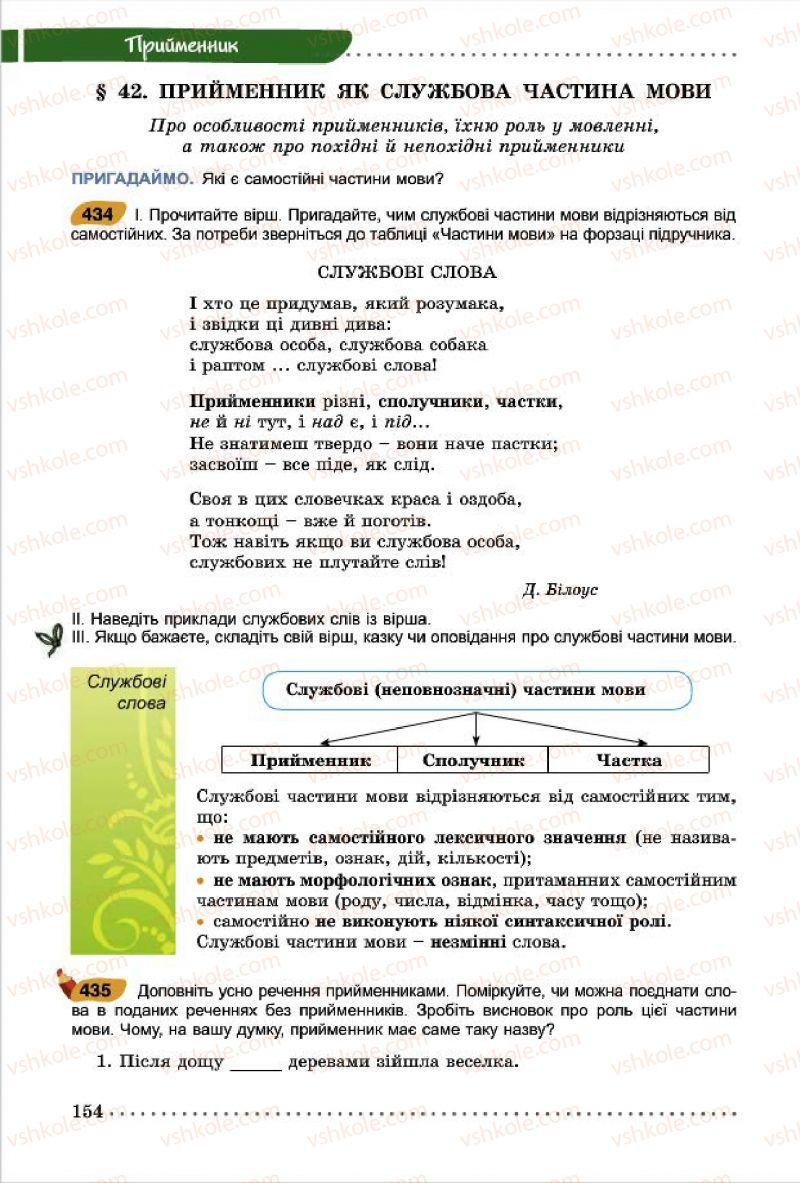 Страница 154 | Учебник Українська мова 7 класс О.В. Заболотний, В.В. Заболотний 2015