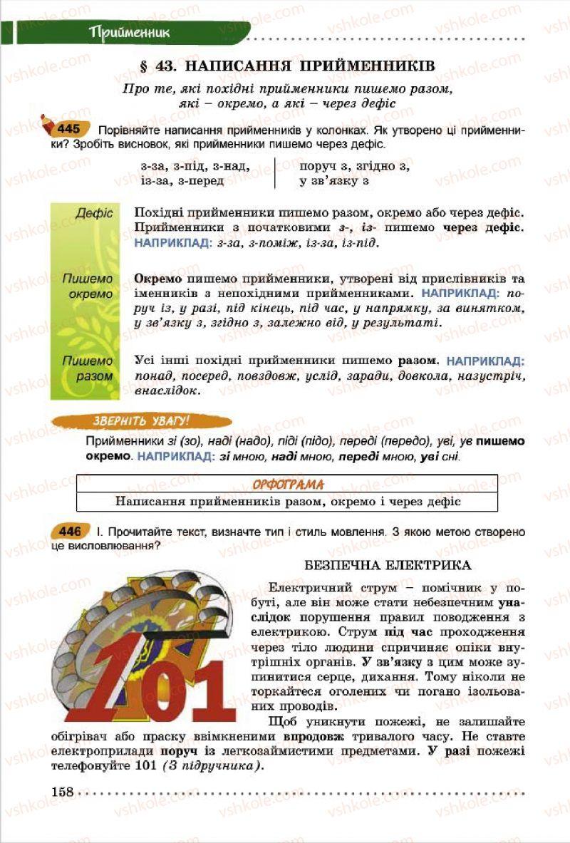 Страница 158 | Учебник Українська мова 7 класс О.В. Заболотний, В.В. Заболотний 2015