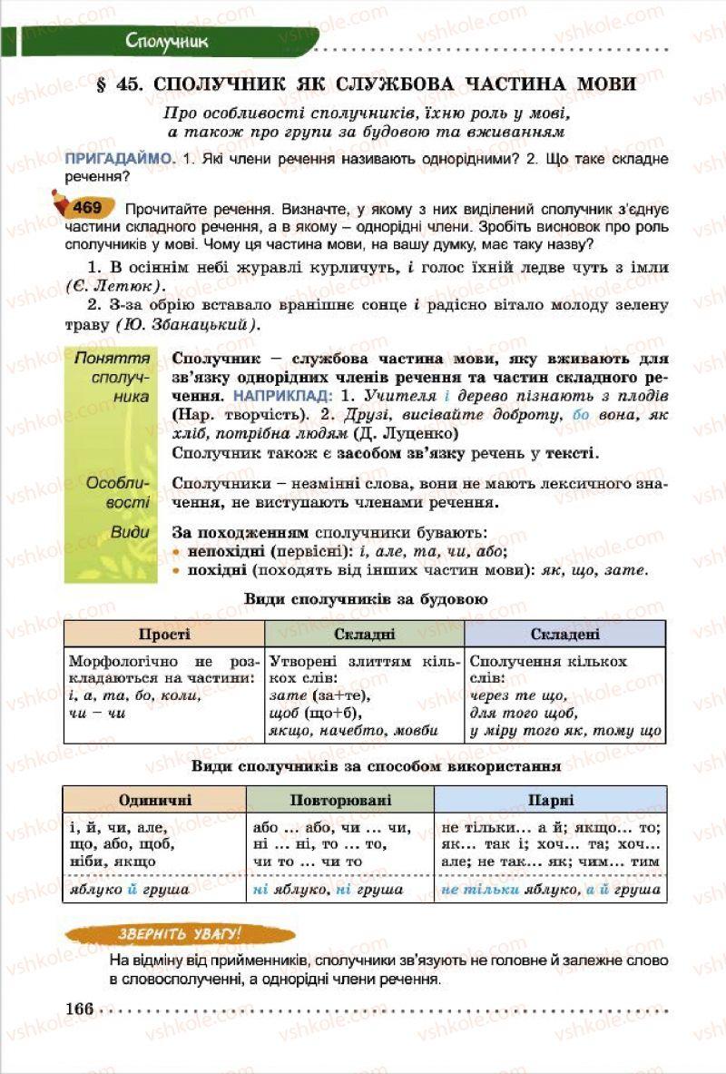 Страница 166 | Учебник Українська мова 7 класс О.В. Заболотний, В.В. Заболотний 2015