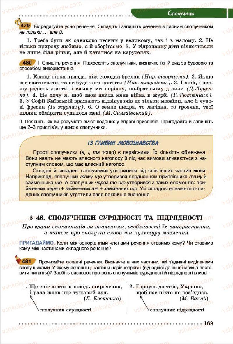 Страница 169 | Учебник Українська мова 7 класс О.В. Заболотний, В.В. Заболотний 2015