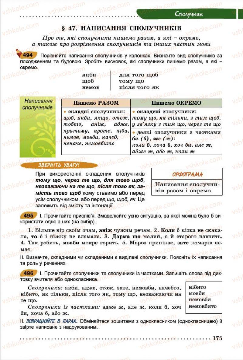 Страница 175   Учебник Українська мова 7 класс О.В. Заболотний, В.В. Заболотний 2015