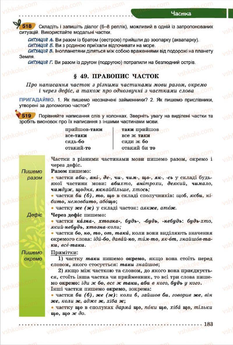 Страница 183 | Учебник Українська мова 7 класс О.В. Заболотний, В.В. Заболотний 2015