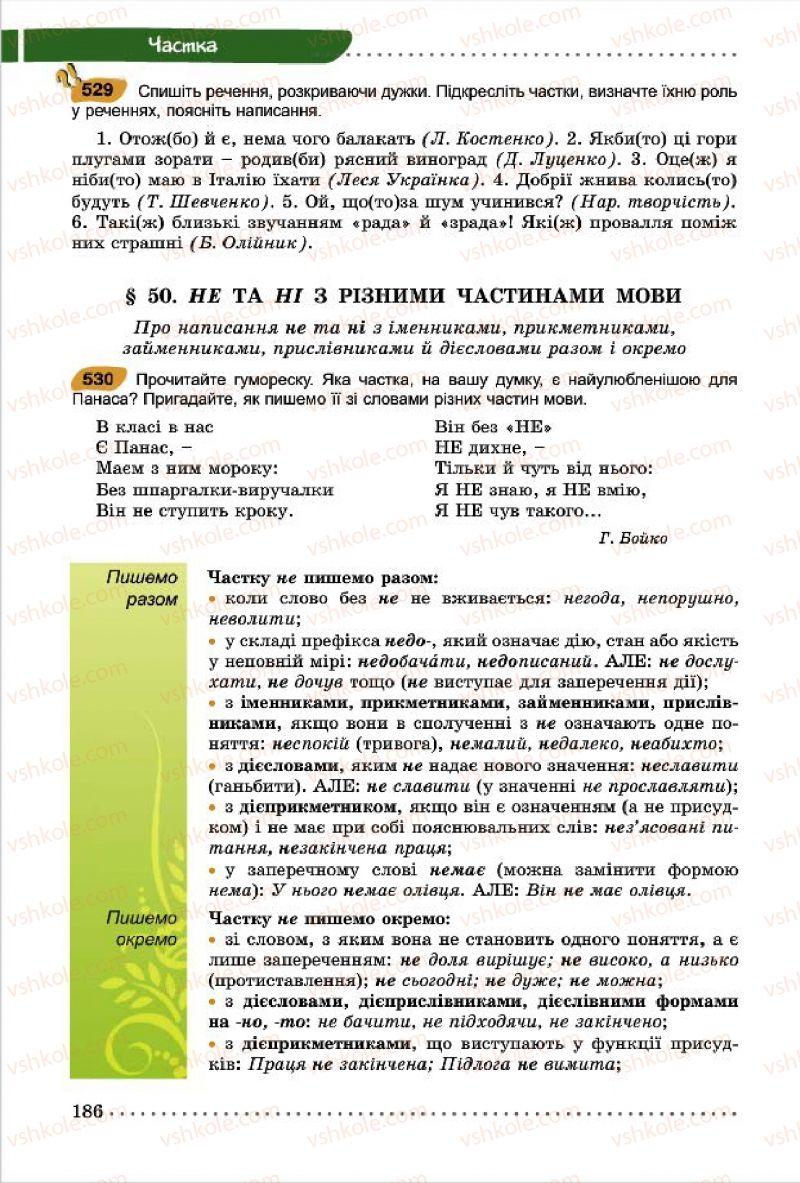 Страница 186 | Учебник Українська мова 7 класс О.В. Заболотний, В.В. Заболотний 2015