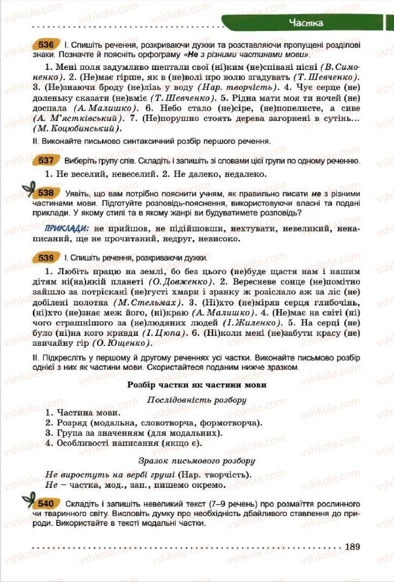 Страница 189   Учебник Українська мова 7 класс О.В. Заболотний, В.В. Заболотний 2015