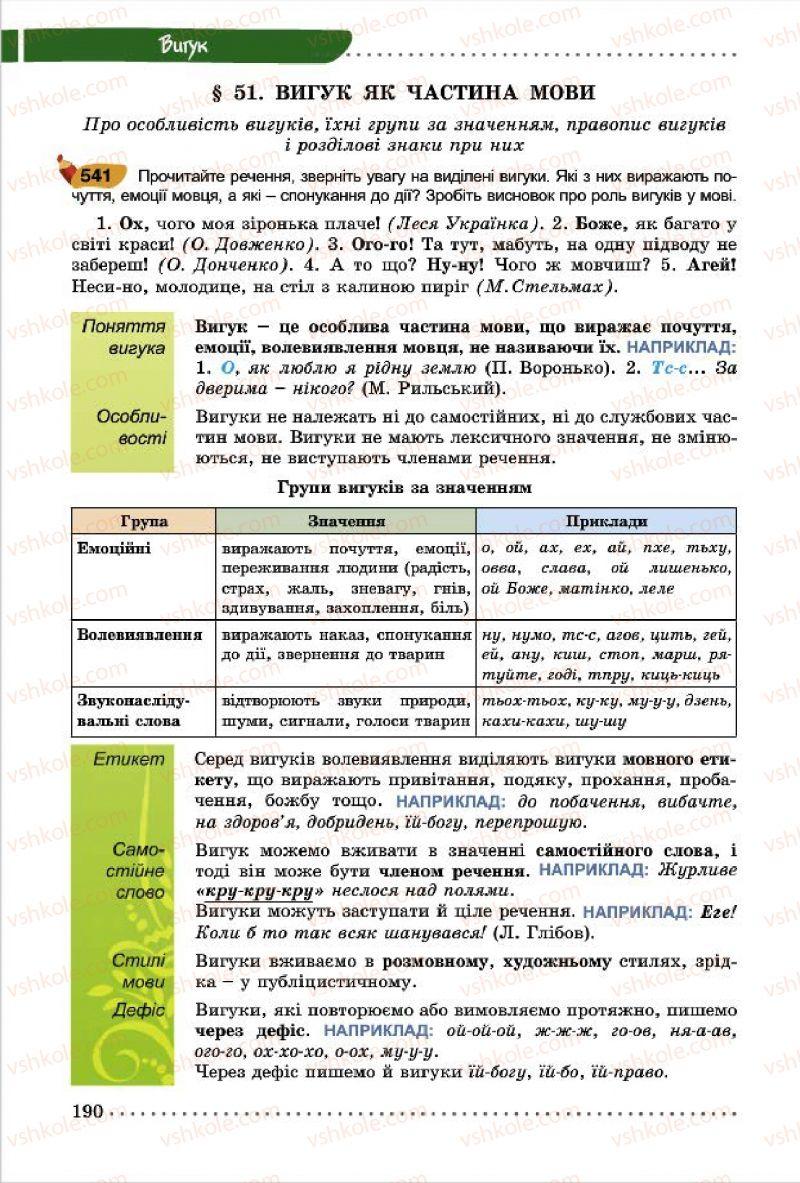 Страница 190   Учебник Українська мова 7 класс О.В. Заболотний, В.В. Заболотний 2015