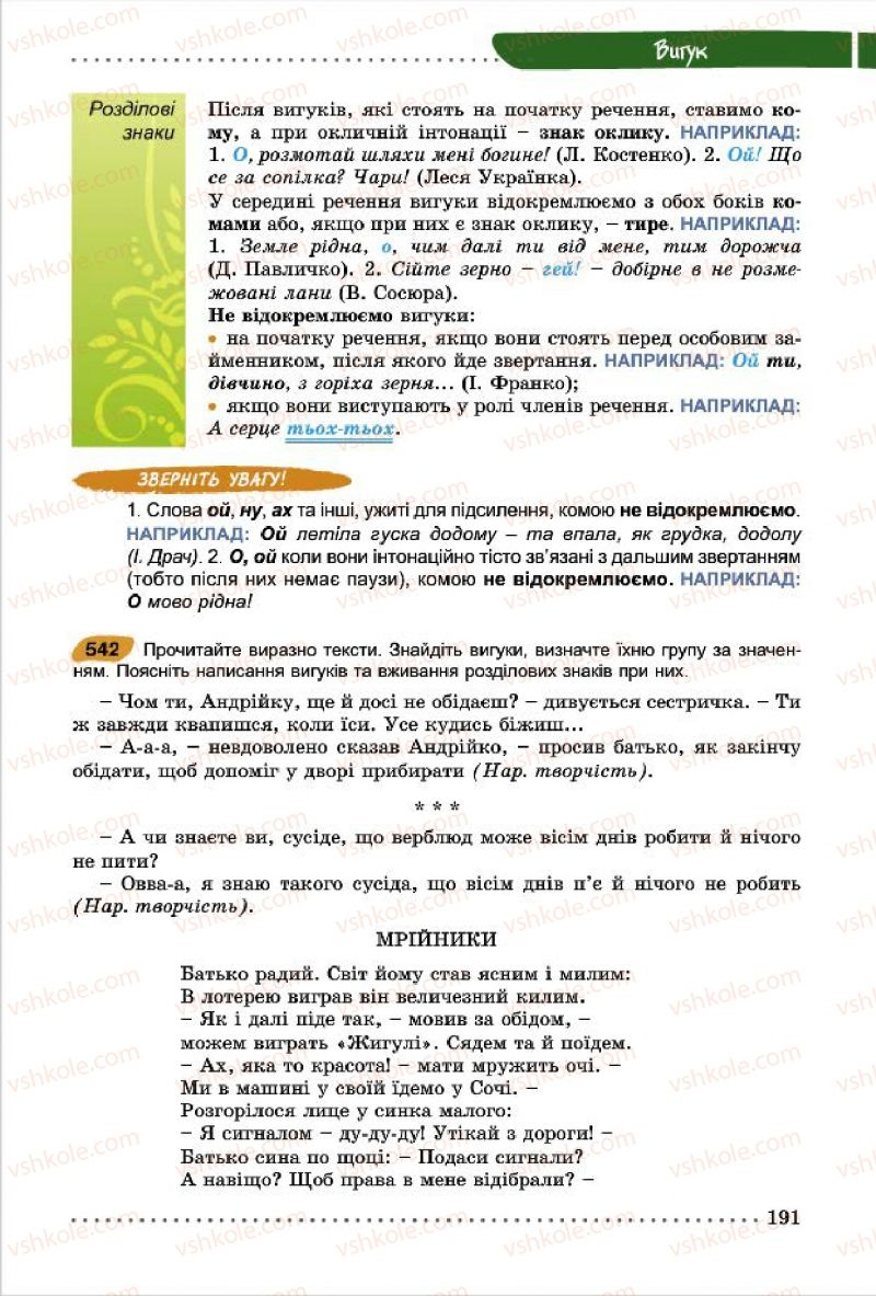Страница 191 | Учебник Українська мова 7 класс О.В. Заболотний, В.В. Заболотний 2015