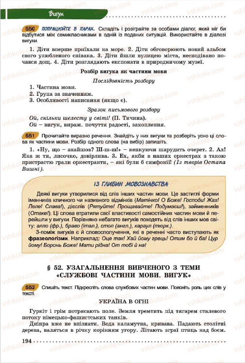 Страница 194 | Учебник Українська мова 7 класс О.В. Заболотний, В.В. Заболотний 2015