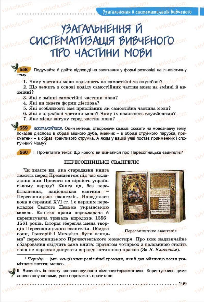 Страница 199 | Учебник Українська мова 7 класс О.В. Заболотний, В.В. Заболотний 2015