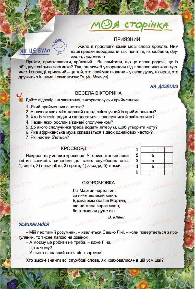 Страница 210   Учебник Українська мова 7 класс О.В. Заболотний, В.В. Заболотний 2015