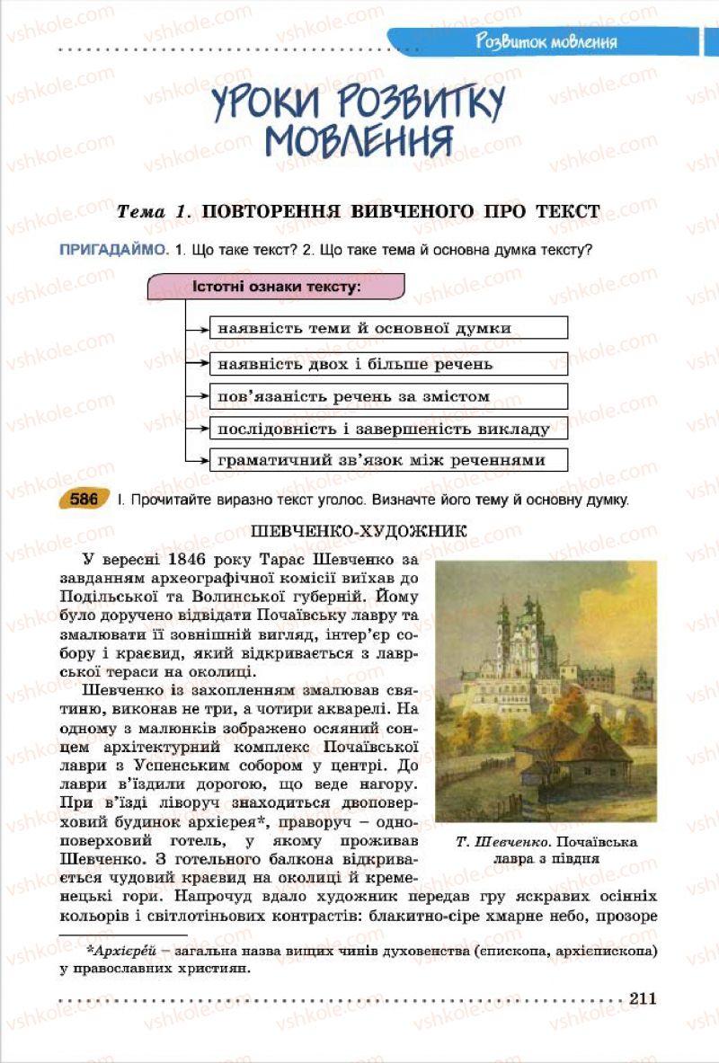 Страница 211 | Учебник Українська мова 7 класс О.В. Заболотний, В.В. Заболотний 2015