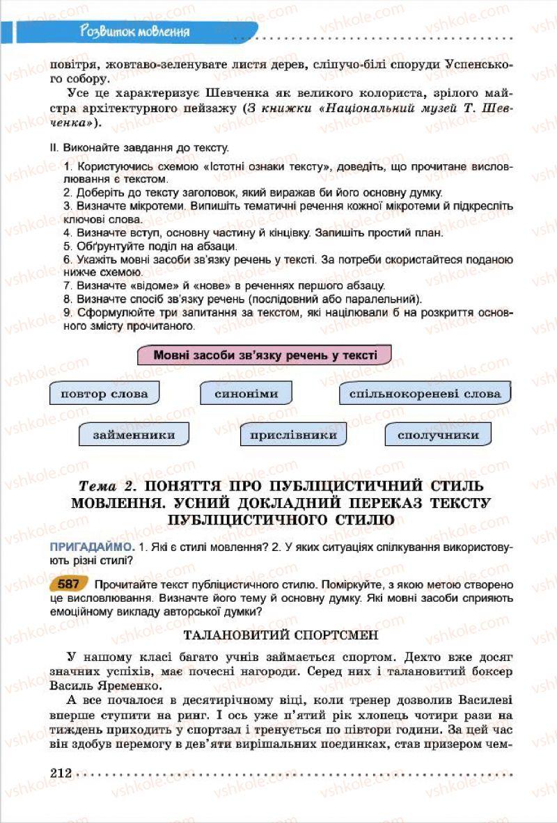 Страница 212 | Учебник Українська мова 7 класс О.В. Заболотний, В.В. Заболотний 2015
