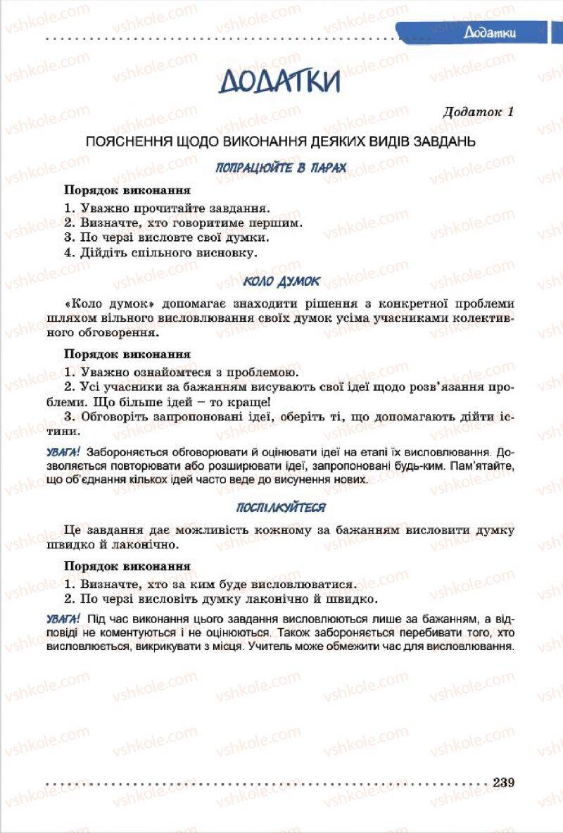 Страница 239 | Учебник Українська мова 7 класс О.В. Заболотний, В.В. Заболотний 2015