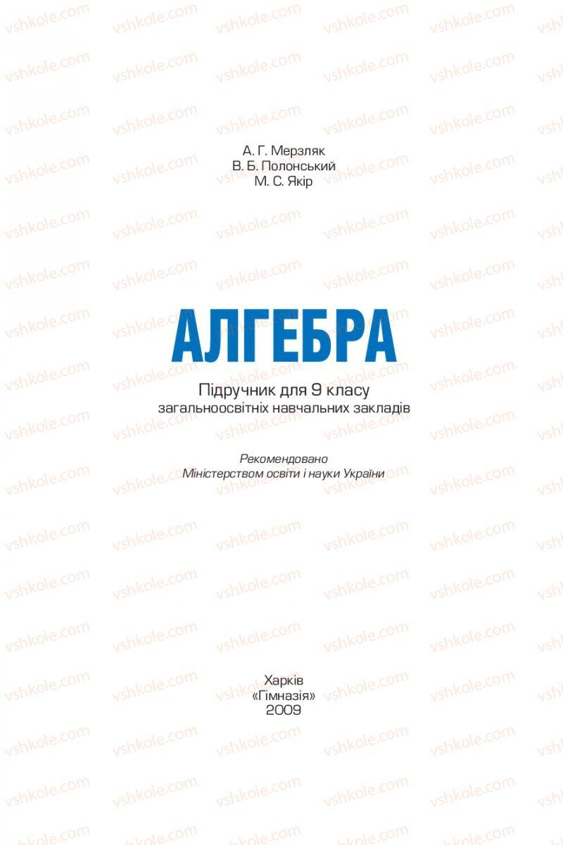 Страница 1 | Учебник Алгебра 9 класс А.Г. Мерзляк, В.Б. Полонський, М.С. Якір 2009