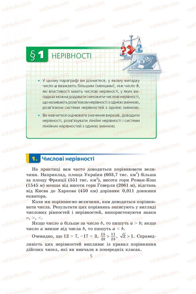 Страница 5   Учебник Алгебра 9 класс А.Г. Мерзляк, В.Б. Полонський, М.С. Якір 2009