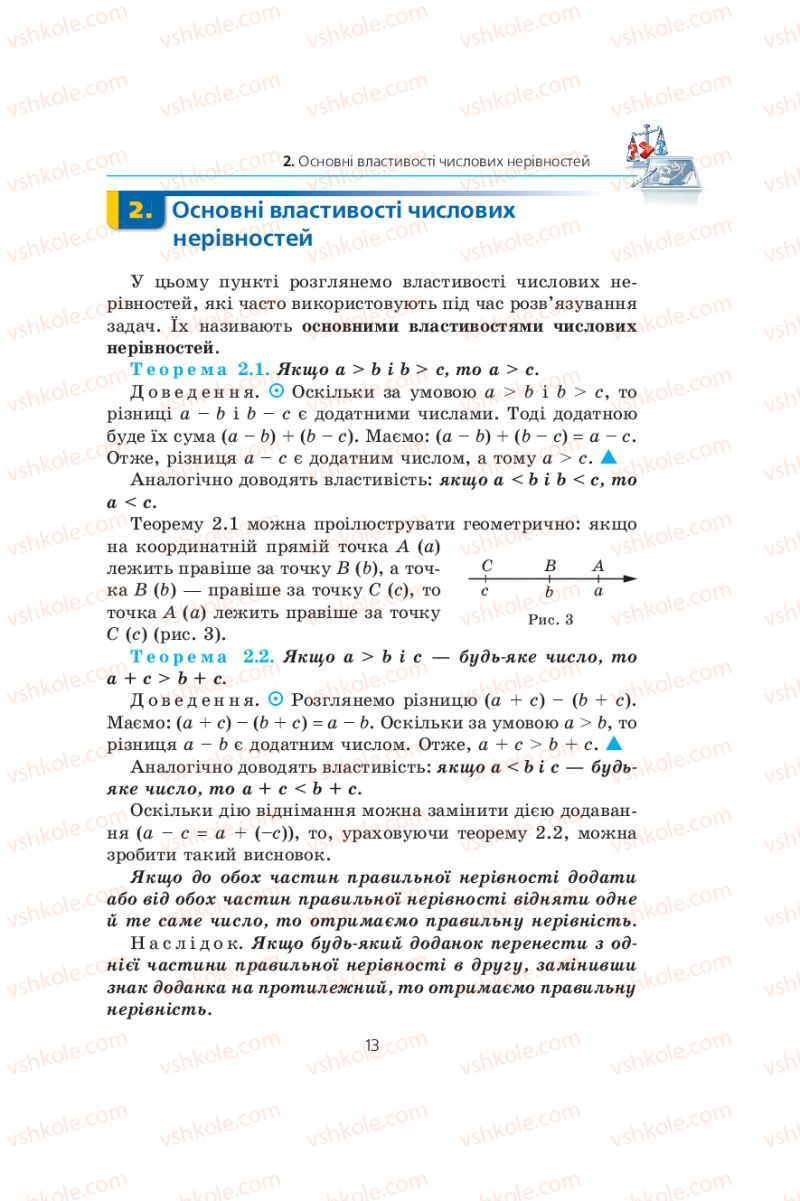 Страница 13 | Учебник Алгебра 9 класс А.Г. Мерзляк, В.Б. Полонський, М.С. Якір 2009