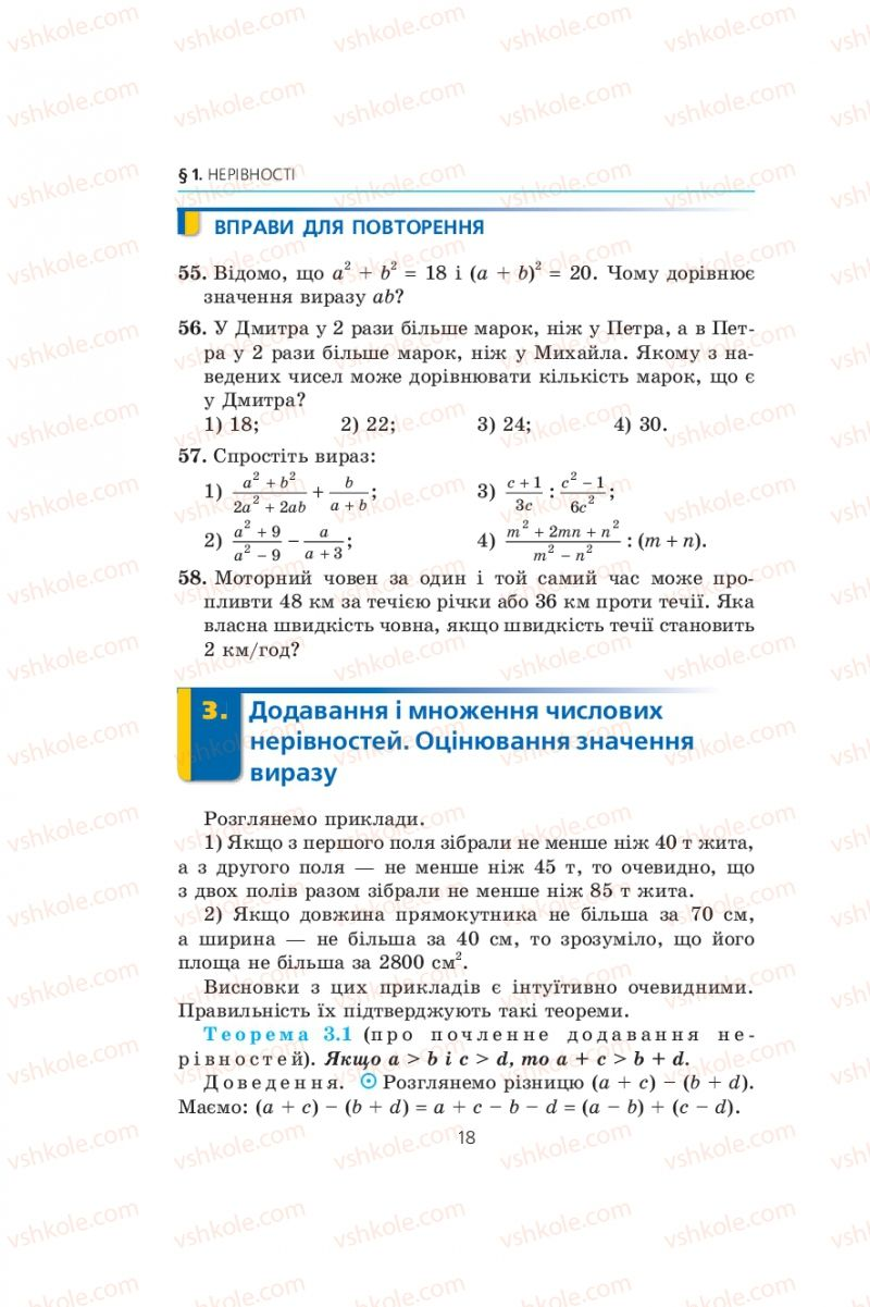Страница 18 | Учебник Алгебра 9 класс А.Г. Мерзляк, В.Б. Полонський, М.С. Якір 2009