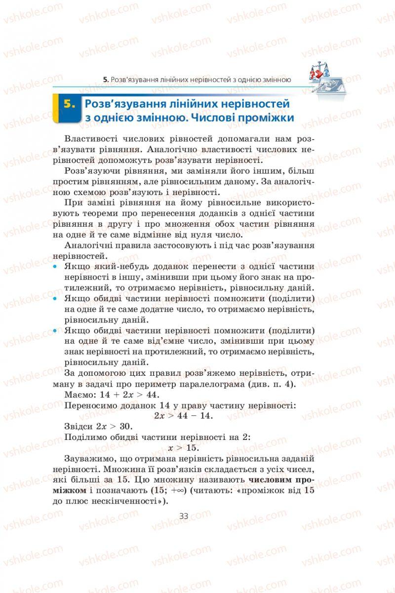 Страница 33   Учебник Алгебра 9 класс А.Г. Мерзляк, В.Б. Полонський, М.С. Якір 2009