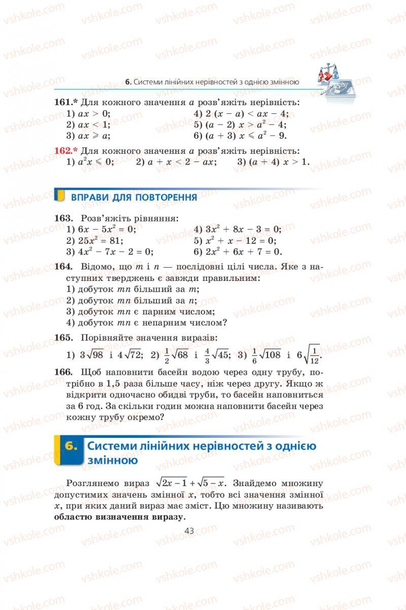 Страница 43 | Учебник Алгебра 9 класс А.Г. Мерзляк, В.Б. Полонський, М.С. Якір 2009