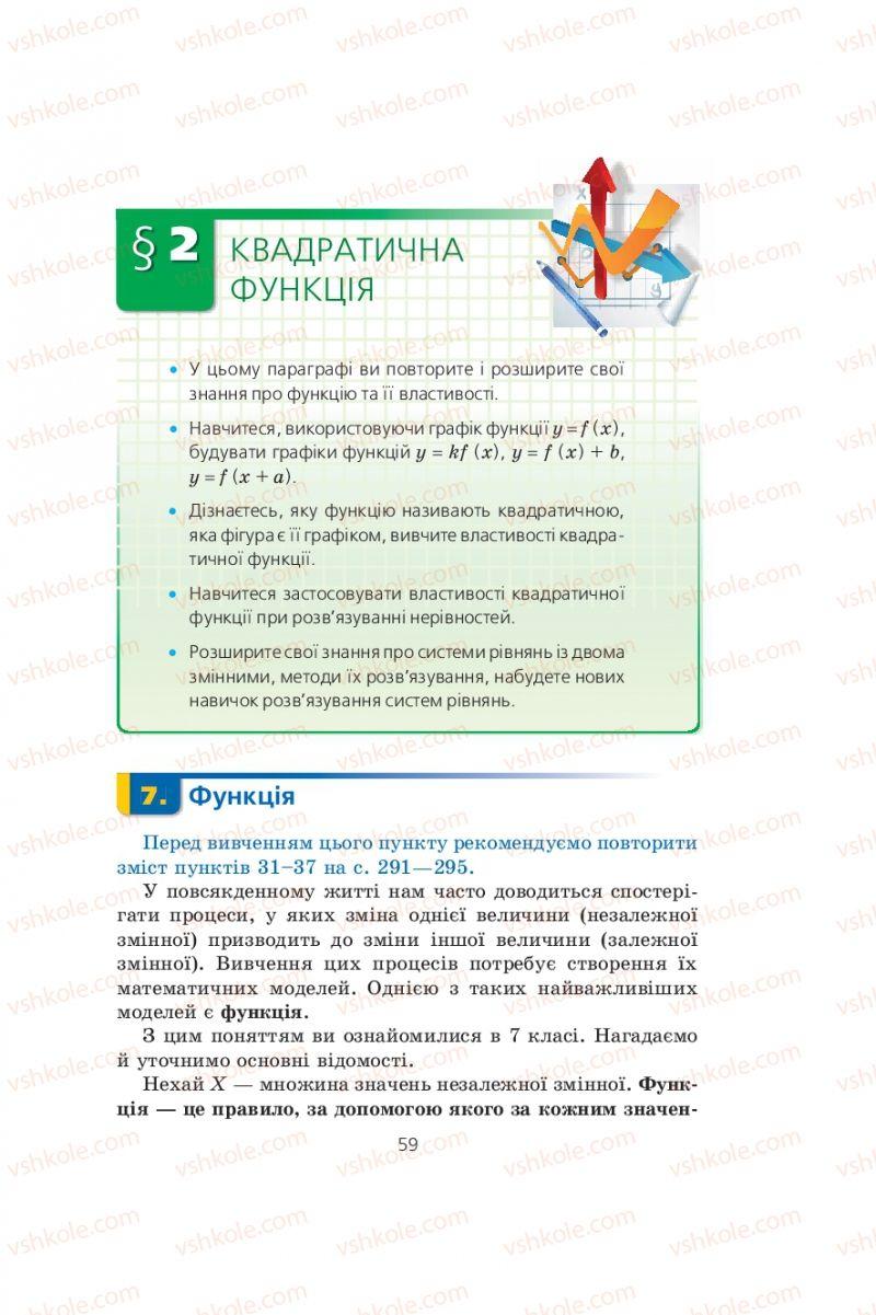 Страница 59 | Учебник Алгебра 9 класс А.Г. Мерзляк, В.Б. Полонський, М.С. Якір 2009