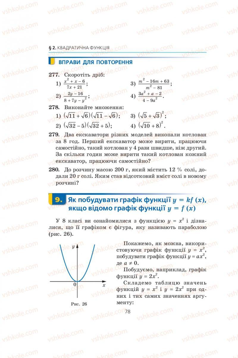 Страница 78 | Учебник Алгебра 9 класс А.Г. Мерзляк, В.Б. Полонський, М.С. Якір 2009