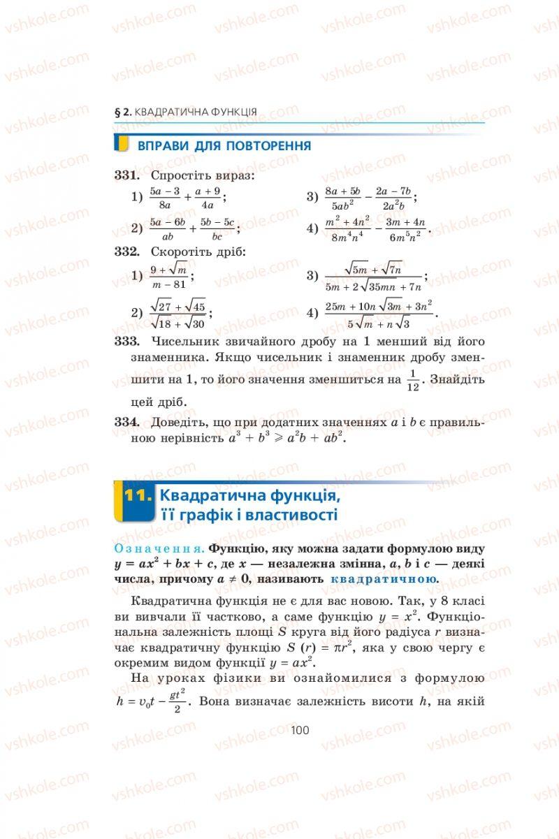 Страница 100 | Учебник Алгебра 9 класс А.Г. Мерзляк, В.Б. Полонський, М.С. Якір 2009