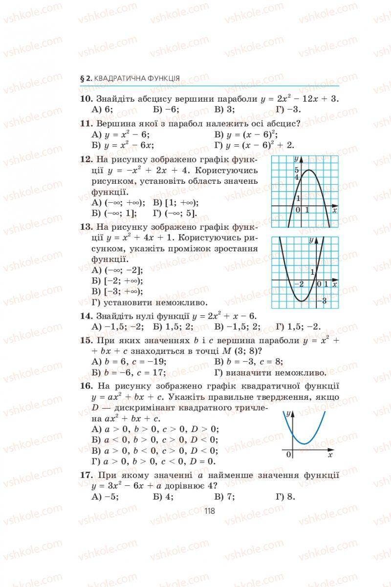 Страница 118 | Учебник Алгебра 9 класс А.Г. Мерзляк, В.Б. Полонський, М.С. Якір 2009