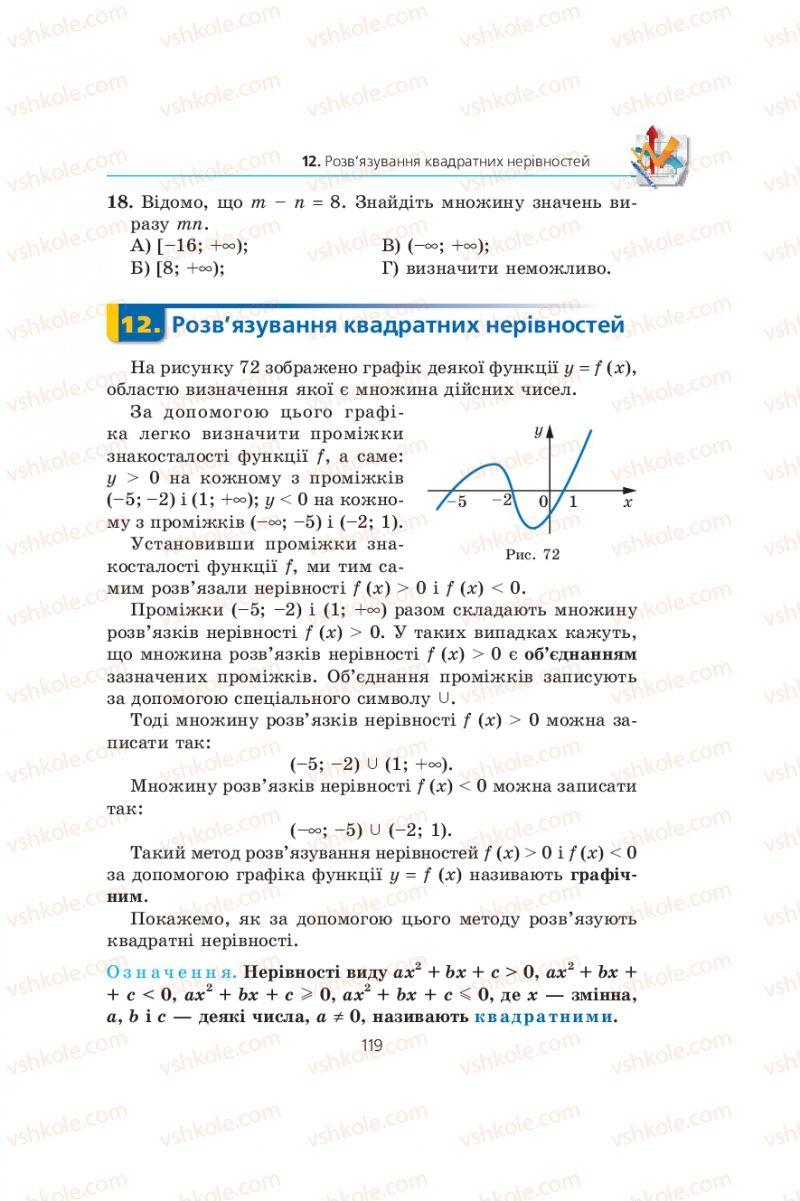 Страница 119 | Учебник Алгебра 9 класс А.Г. Мерзляк, В.Б. Полонський, М.С. Якір 2009