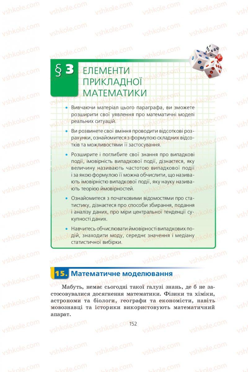 Страница 152   Учебник Алгебра 9 класс А.Г. Мерзляк, В.Б. Полонський, М.С. Якір 2009